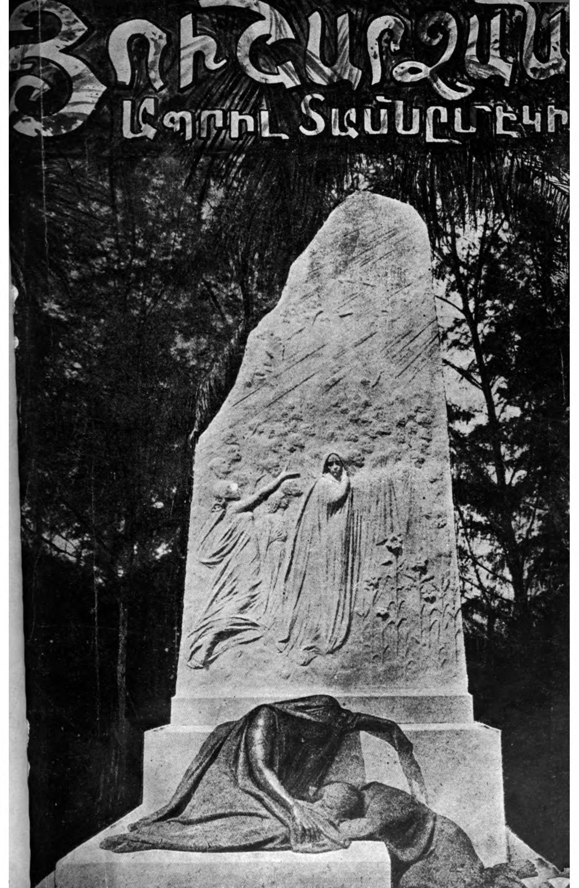 """The first monument to commemorate """"the 11th of April"""" (using the old Julian calendar, which is the 24th by the modern Gregorian calendar) set up in 1919 in the Pangaltı Armenian Cemetery of Istanbul, now covered by Taksim Square."""